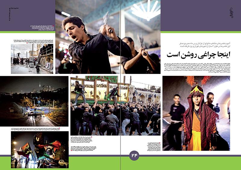Hamshahri Magazine